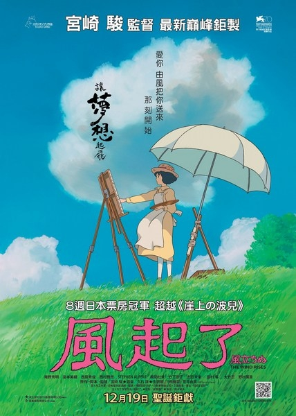 the-wind-rises_poster_hk-version