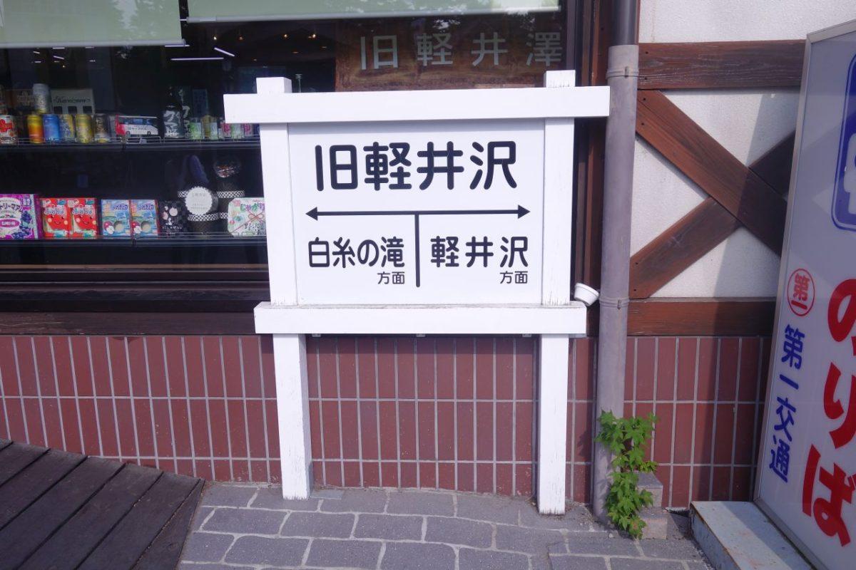 兩日一夜輕井澤精華遊