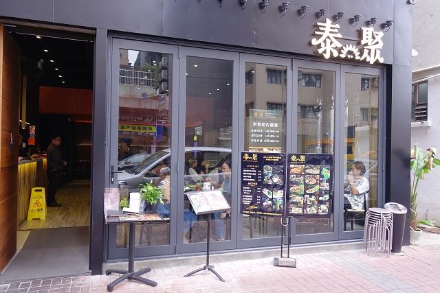 泰聚:花墟家常泰菜新選擇